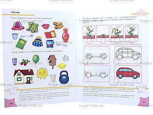 Тесты для детей «Что знает малыш в 4-5 лет», С479011Р, фото