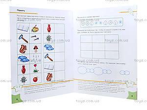 Тесты для детей «Что знает малыш в 5-6 лет», С479012Р, фото