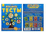 Тесты для детей «Что знает малыш в 5-6 лет», С479012Р