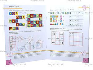 Тесты для детей «Что знает малыш в 5-6 лет», С479012Р, цена