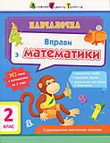 Обучалочка. Упражнения по математике. 2 класс, на украинском, НШ11902У, купить
