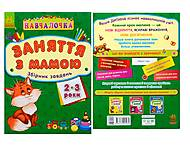 Сборник задач для 2-3 лет «Занятия с мамой», С479017У, купить