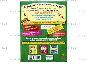 Сборник задач для 2-3 лет «Занятия с мамой», С479017У, цена
