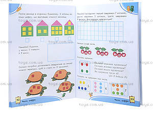 Сборник задач для 5-6 лет «Занятия с мамой», С479020У, фото