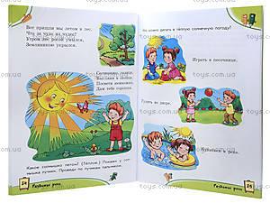 Сборник заданий 2-3 года «Занятия с мамой», С479002Р, фото