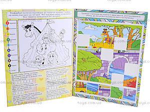 Детская книга-раскраска  «Учись, развлекайся», 3874, купить