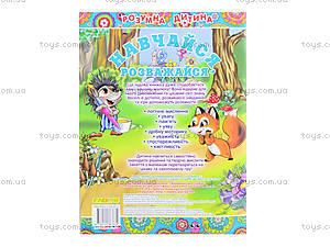 Детская книга-раскраска  «Учись, развлекайся», 3874, фото