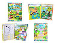 Детская книга-раскраска  «Учись, развлекайся», 3874