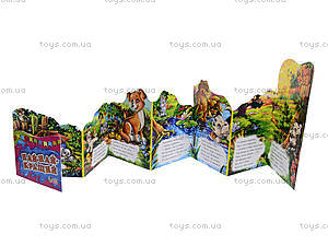 Книжка для детей «Самый-самый лучший», А159007У, фото