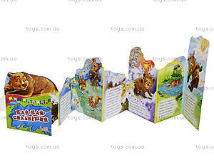 Книжка для детей «Самый-самый сильный», А159008У, купить