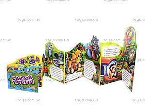 Книжка для детей «Самый умный», А159002Р, купить