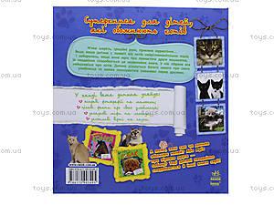 Книга для детей «Про котов», С14275У, купить