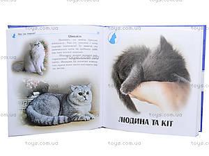 Книга для детей «Про котов», С14275У, фото