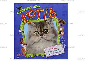 Книга для детей «Про котов», С14275У