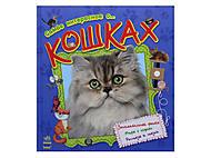 Книга «Самое интересное о кошках», С14274Р, фото
