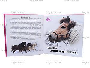 Книга для детей «О лошадях», С14276Р, фото
