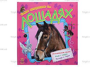 Книга для детей «О лошадях», С14276Р