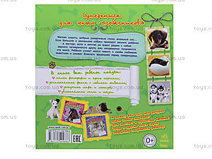 Книга для детей «О собаках», С14281Р, купить