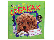 Книга для детей «О собаках», С14281Р, фото