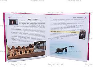 Детская книга «О лошадях», С14277У, фото