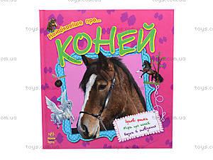 Детская книга «О лошадях», С14277У