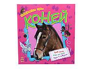 Детская книга «О лошадях», С14277У, купить