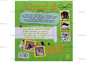 Детская книга «О собаках», С14280У, купить