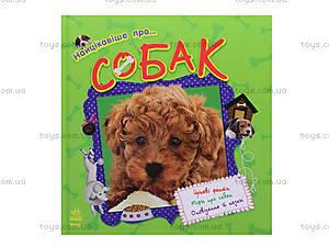 Детская книга «О собаках», С14280У