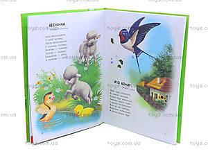 Детская книга «Добрые стихи», Ч900042У, купить
