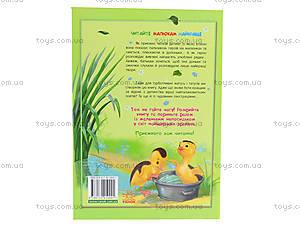 Детская книга «Добрые стихи», Ч900042У, фото