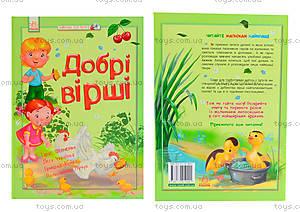 Детская книга «Добрые стихи», Ч900042У