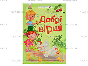 Детская книга «Добрые стихи», Ч900042У, цена