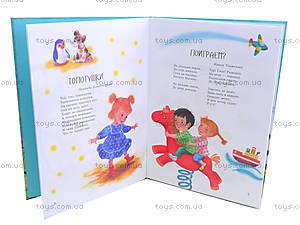 Книга для детей «Добрые стихи», Ч900043Р, купить