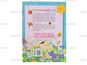Книга для детей «Добрые стихи», Ч900043Р, фото