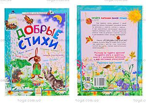 Книга для детей «Добрые стихи», Ч900043Р