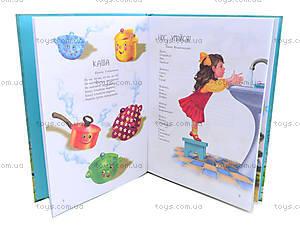 Книга для детей «Добрые стихи», Ч900043Р, отзывы