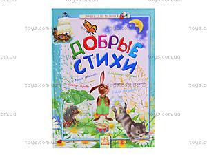 Книга для детей «Добрые стихи», Ч900043Р, цена
