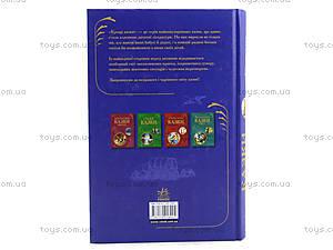 Книжка для детей «Сказки народов мира», Р270010У, фото