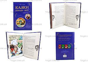 Книжка для детей «Сказки народов мира», Р270010У