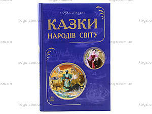 Книжка для детей «Сказки народов мира», Р270010У, цена
