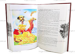 Самые лучшие сказки «Украинские народные сказки», Р270003У, купить