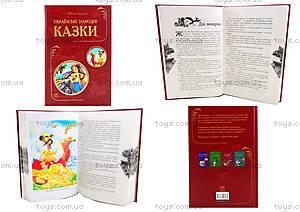 Самые лучшие сказки «Украинские народные сказки», Р270003У