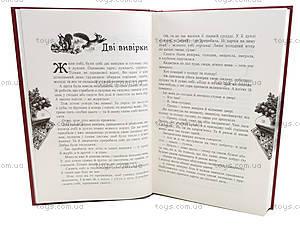 Самые лучшие сказки «Украинские народные сказки», Р270003У, отзывы