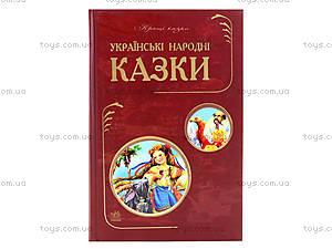 Самые лучшие сказки «Украинские народные сказки», Р270003У, цена