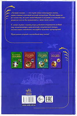 Книжка «Сказки народов мира», Р270005Р, купить