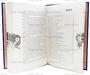 Книжка «Сказки народов мира», Р270005Р, фото