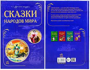Книжка «Сказки народов мира», Р270005Р, отзывы
