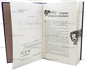 Книжка «Сказки народов мира», Р270005Р, цена