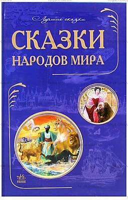 Книжка «Сказки народов мира», Р270005Р, игрушки