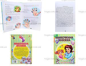 Книжка для детей «Мамочкина книжка», Талант
